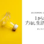 10月19日(月)オンライン開催~1からわかるプラなし生活のはじめ方~